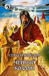 Сергей Шведов - Черный колдун