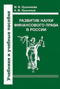 А. М. Лушников -Развитие науки финансового права в России