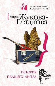 Мария Жукова-Гладкова -История падшего ангела