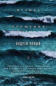 Андрей Явный -Музыка прощения