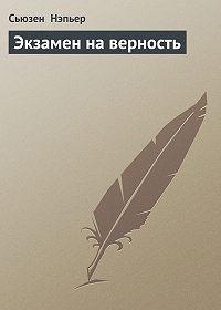 Сьюзен Нэпьер -Экзамен на верность