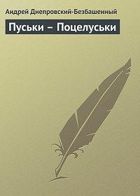 Андрей Днепровский-Безбашенный -Пуськи – Поцелуськи