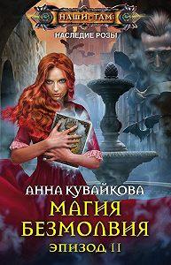 Анна Кувайкова -Магия безмолвия. Эпизод II