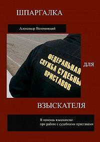 Александр Непомнящий -Шпаргалка для взыскателя