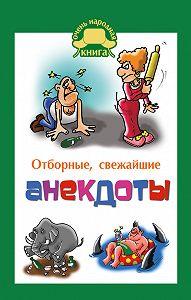 Е. Маркина - Отборные свежайшие анекдоты