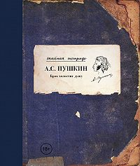 Александр Пушкин -Брак холостит душу (сборник)