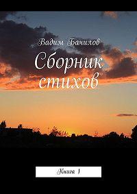 Вадим Бачилов -Сборник стихов. Книга1