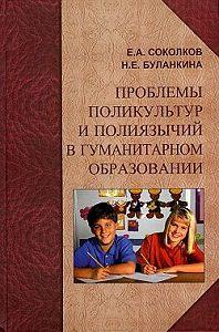 Евгений Алексеевич Соколков, Надежда Ефимовна Буланкина - Проблемы поликультур и полиязычий в гуманитарном образовании