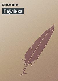 Купала Янка - Паўлінка