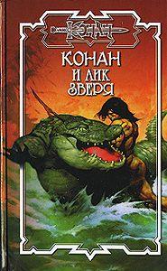 Олаф Бьорн Локнит - Книга Бытия