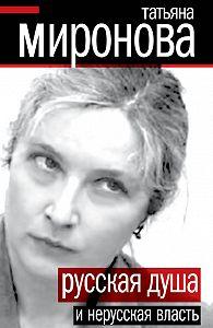 Татьяна Миронова -Русская душа и нерусская власть