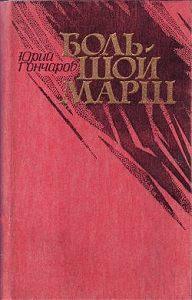 Юрий Гончаров - Большой марш (сборник)