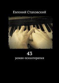 Евгений Стаховский -43. роман-психотерапия