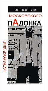 Александр Дым (LightSmoke) - Дневник московского пАдонка