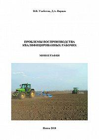 Владимир Ухоботов -Проблемы воспроизводства квалифицированных рабочих