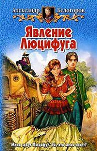 Александр Белогоров -Явление Люцифуга