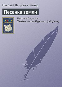 Николай Вагнер -Песенка земли