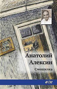 Анатолий Георгиевич Алексин - Смешилка