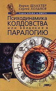Вадим Шлахтер -Психодинамика колдовства, или Введение в паралогию