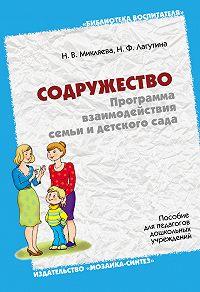 Н. В. Микляева, Н. Ф. Лагутина - Содружество. Программа взаимодействия семьи и детского сада. Пособие для педагогов дошкольных учреждений