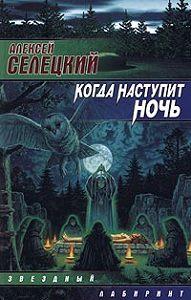 Алексей Селецкий - Когда наступит ночь