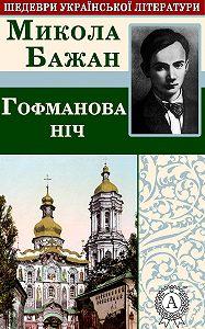 Микола Бажан -Гофманова ніч