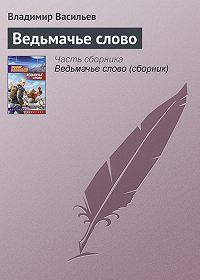 Владимир Васильев -Ведьмачье слово