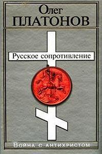 Олег Платонов -Русское сопротивление. Война с антихристом