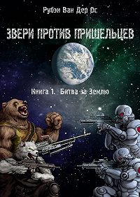 Рубэн Ос -Звери против пришельцев