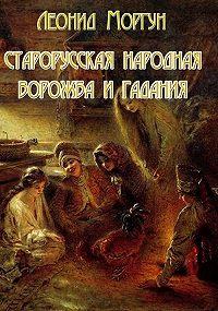 Л. И. Моргун -Старорусская ворожба и гадания