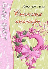 Виктория Лайт -Снежная пантера