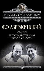 Феликс Дзержинский - Сталин и Государственная безопасность