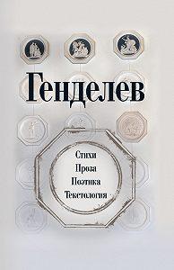 Михаил Генделев -Генделев: Стихи. Проза. Поэтика. Текстология (сборник)