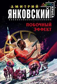Дмитрий Янковский -Побочный эффект