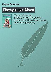 Дарья Донцова -Потеряшка Муся