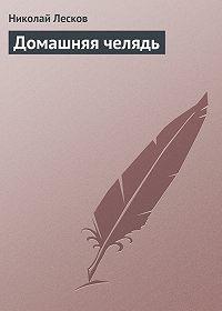 Николай Лесков -Домашняя челядь
