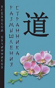 Всеволод Овчинников - Размышления странника (сборник)