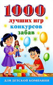Алексей Николаевич Исполатов -1000 лучших игр, конкурсов, забав для детской компании