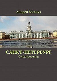 Андрей Богачук -Санкт-Петербург. Стихотворения