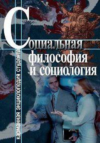 Светлана Хмелевская -Социальная философия и социология
