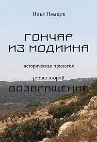 Илья Немцов - Возвращение