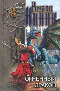 Ричард Кнаак -Огненный Дракон