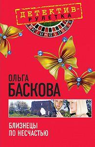 Ольга Баскова -Близнецы по несчастью