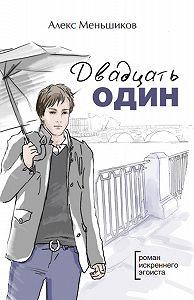 Алекс Меньшиков - Двадцать один