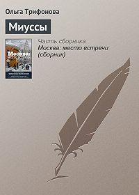 Ольга Трифонова -Миуссы