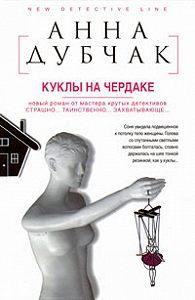 Анна Дубчак - Куклы на чердаке