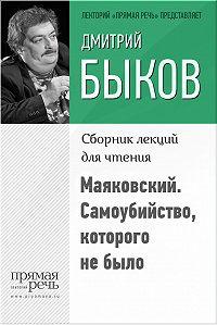 Дмитрий Быков -Маяковский. Самоубийство, которого не было