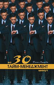 Ольга Азарова -Тайм-менеджмент за 30 минут