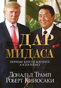Дональд Трамп, Роберт Тору Кийосаки - Дар Мидаса