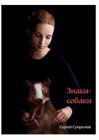 Сергей Cупремов -Знаки-собаки. Знаки-собаки